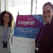 """ד""""ר מאשה גוזמן אלוש וד""""ר שרון ויס מציגות את הקורס החדשני בפרמקולוגיה לתלמידי רפואה"""