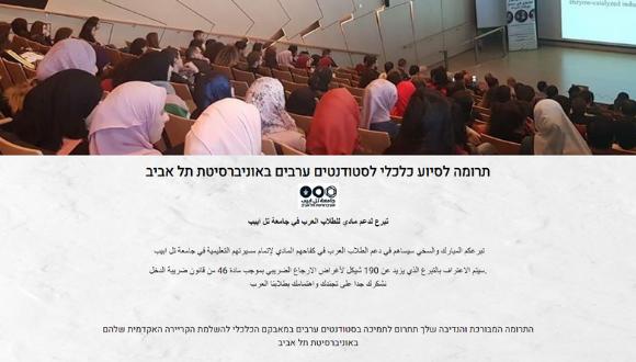 תרומה לסיוע כלכלי לסטודנטים ערבים באוניברסיטת תל אביב - تبرع لدعم مادي للطلاب العرب في جامعة تل ابيب
