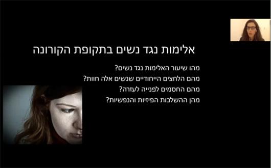 """אלימות נגד נשים בתקופת הקורונה- ד""""ר יעל להב"""