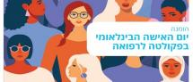 הזמנה ליום האישה הבינלאומי 2019 בפקולטה לרפואה
