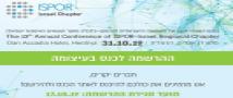 הכנס השנתי ה- 12 של העמותה לפרמקו כלכלה וחקר תוצאים - איספור ישראל