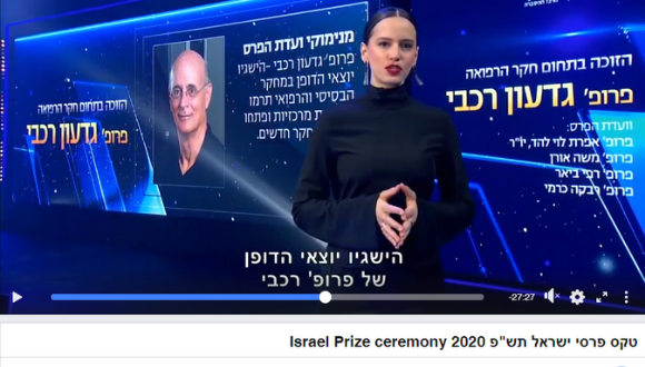 ברכות לפרופ' גידי רכבי על קבלת פרס ישראל בחקר הרפואה